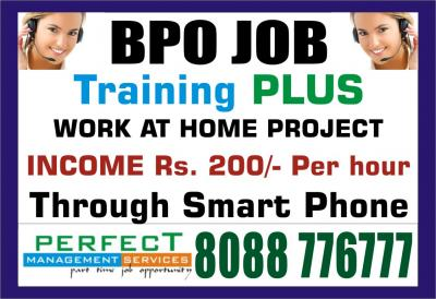 Tips to earn Rs. 200/- Per hour From Mobile | BPO JOB Training | 1872